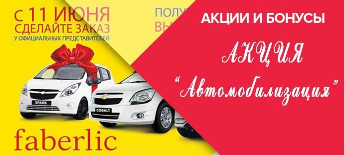 Акция «Автомобилизация» Фаберлик в Ташкенте